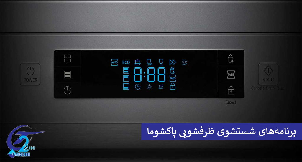 برنامه های شستشوی ماشین ظرفشویی پاکشوما