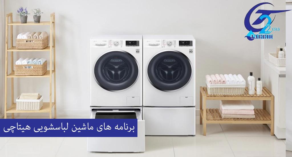 برنامه های ماشین لباسشویی هیتاچی