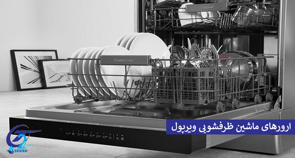 ارورهای ماشین ظرفشویی ویرپول