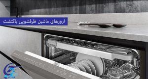ارورهای ظرفشویی باکنشت