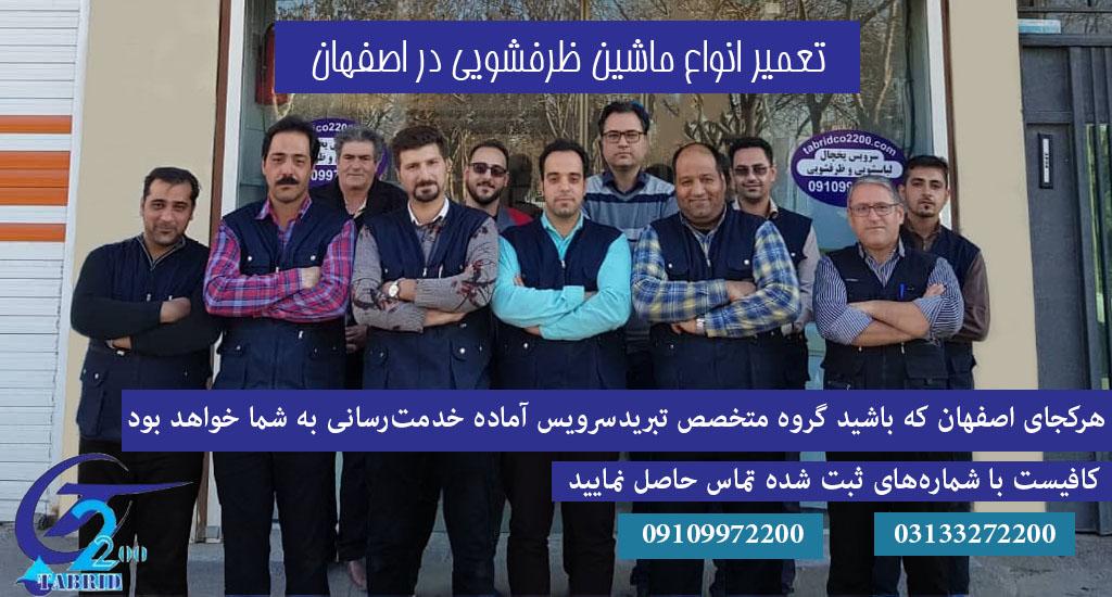 تعمیر ماشین ظرفشویی در اصفهان - تعمیرات انواع ماشین ظرفشویی