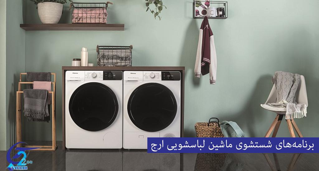 برنامه های شستشوی لباسشویی ارج