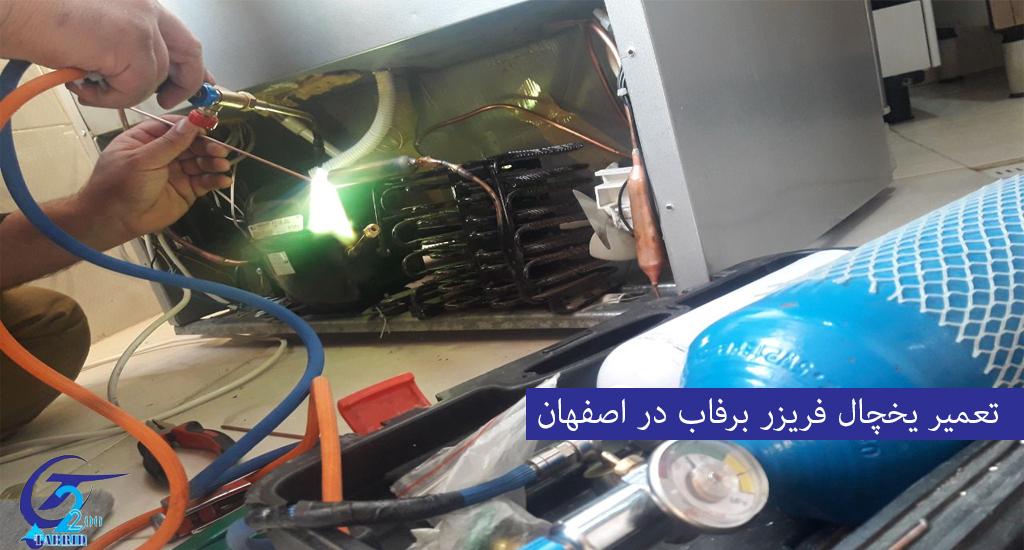 تعمیر یخچال برفاب در اصفهان