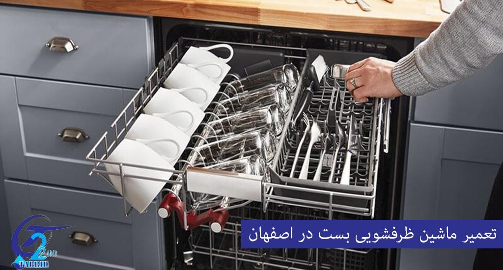 تعمیر ظرفشویی بست در اصفهان