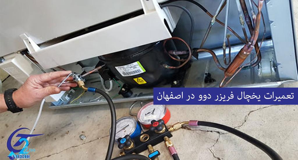 تعمیر و عیب یابی یخچال دوو در اصفهان