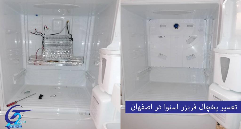 تعمیر یخچال اسنوا
