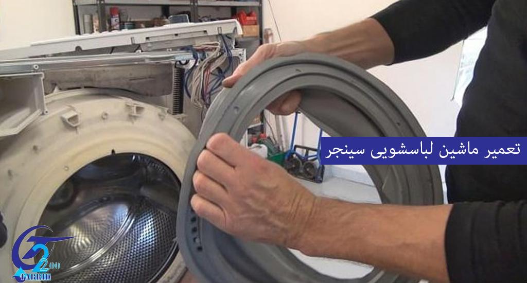 تعمیرات ماشین لباسشویی سینجر