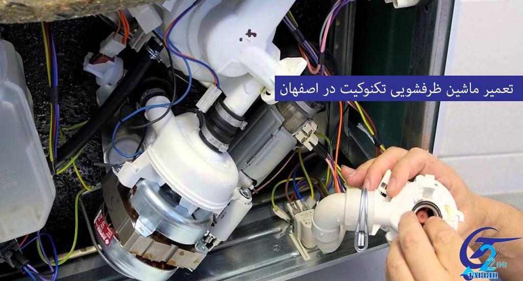 تعمیر ماشین ظرفشویی تکنوکیت در اصفهان