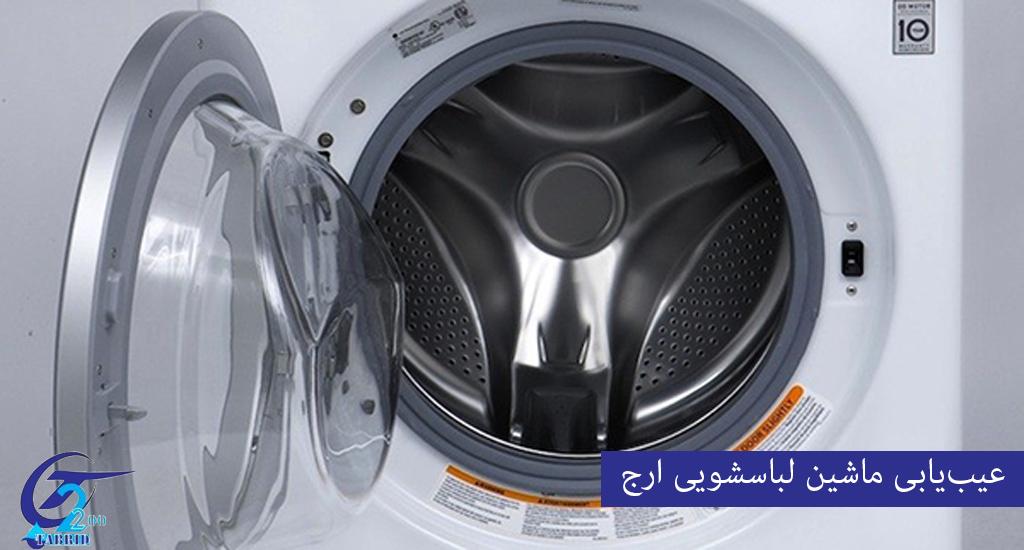 عیب یابی ماشین لباسشویی ارج