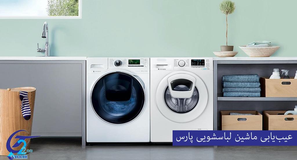 عیب یابی ماشین لباسشویی پارس