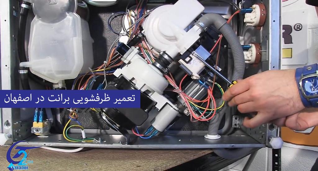 تعمیر ماشین ظرفشویی برانت در اصفهان