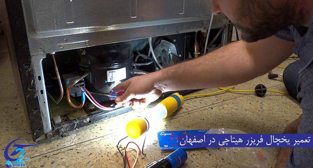 تعمیر یخچال هیتاچی در اصفهان