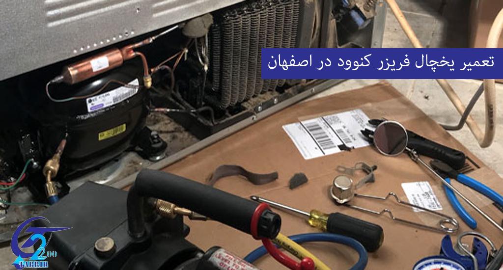 تعمیر یخچال کننود در اصفهان