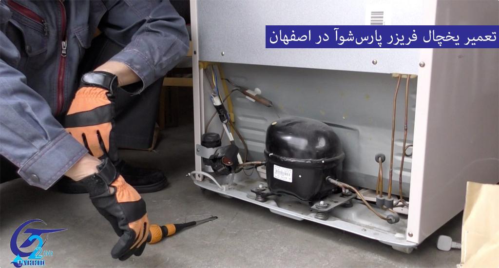 تعمیر یخچال پارس شوا در اصفهان