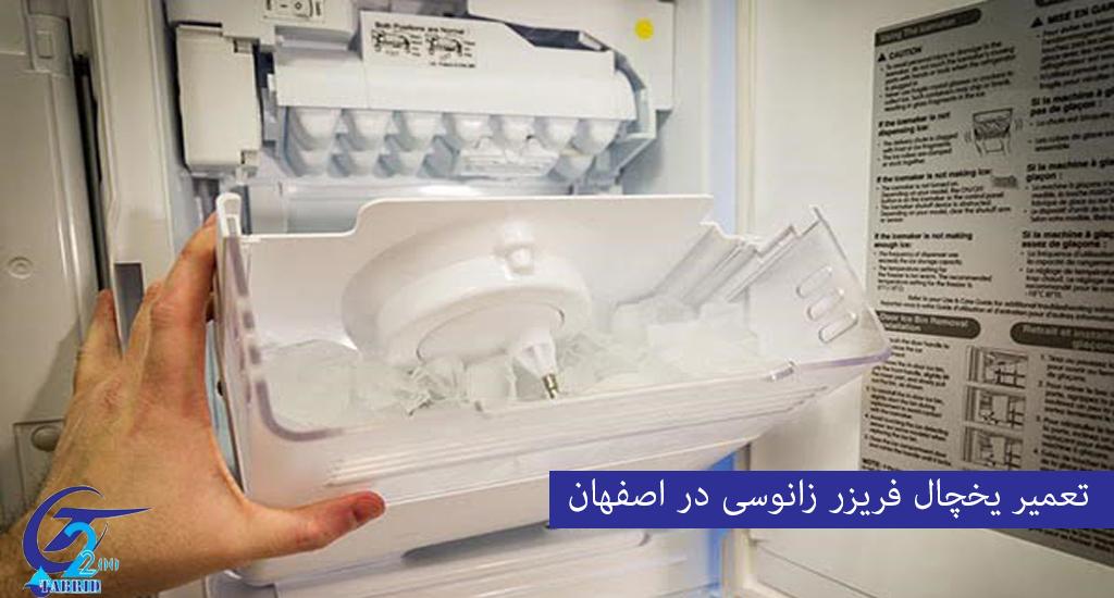 تعمیر یخچال زانوسی در اصفهان