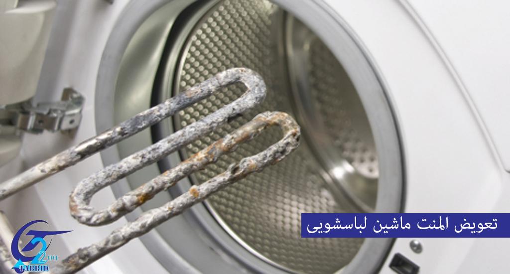 نحوه تعویض المنت ماشین لباسشویی