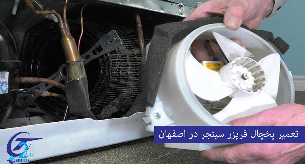 تعمیر یخچال سینجر در اصفهان