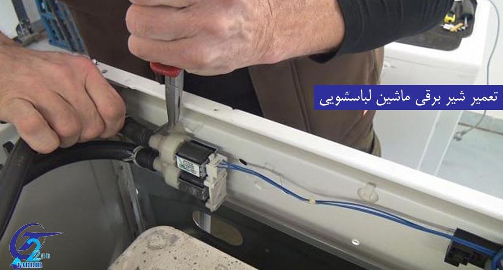 تعمیر شیر برقی ماشین لباسشویی