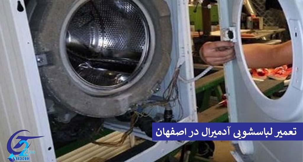 تعمیر ماشین لباسشویی آدمیرال در اصفهان