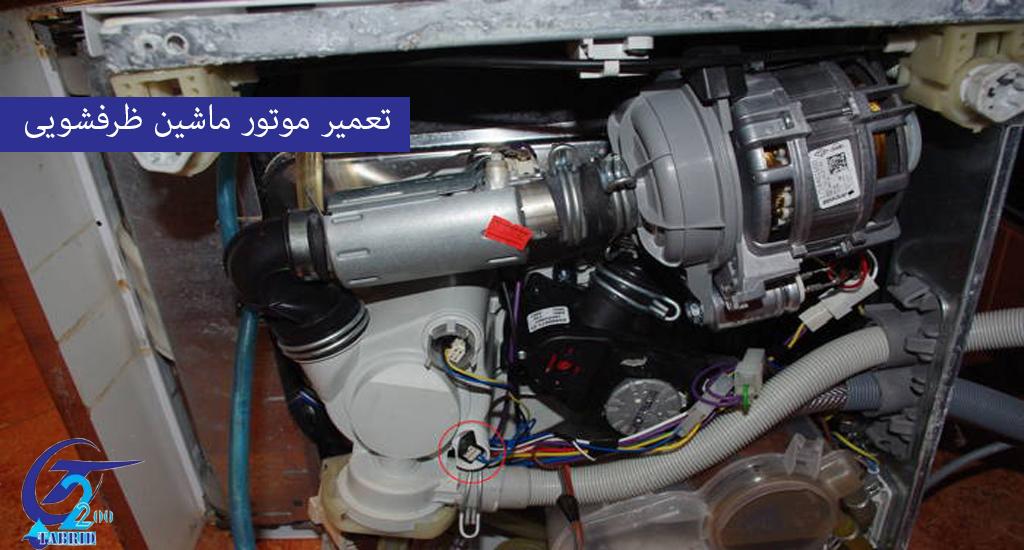 تعمیر موتور شستشوی ماشین ظرفشویی