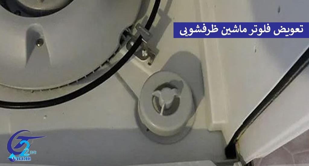 تعویض فلوتر ماشین ظرفشویی