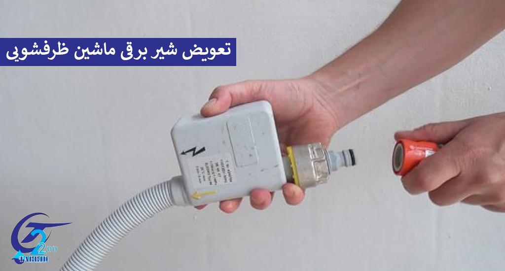 تعویض شیر برقی ماشین ظرفشویی