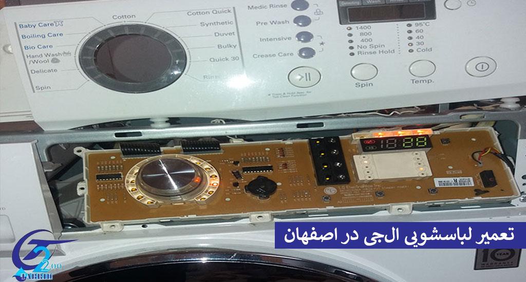 تعمیر ماشین لباسشویی الجی در اصفهان