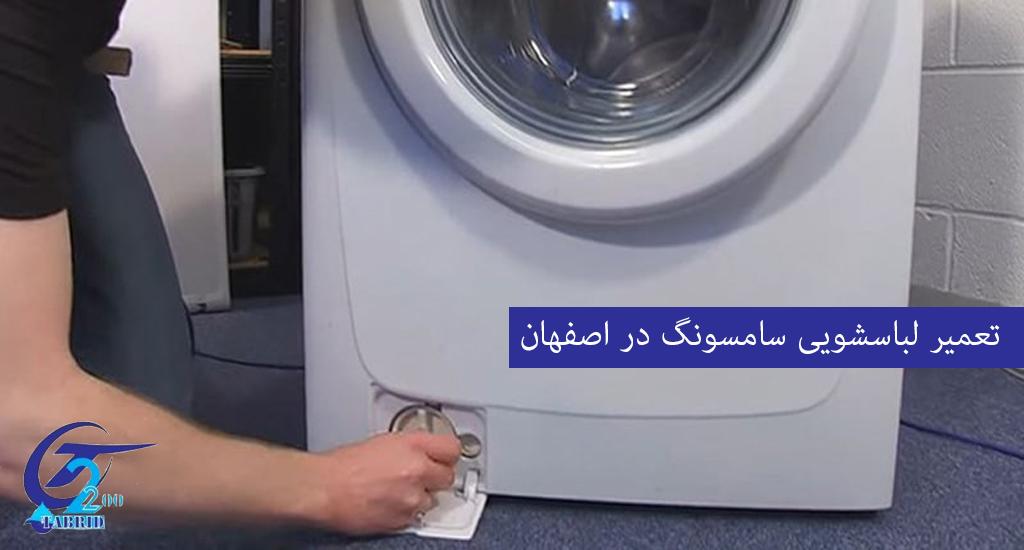 تعمیر لباسشویی سامسونگ