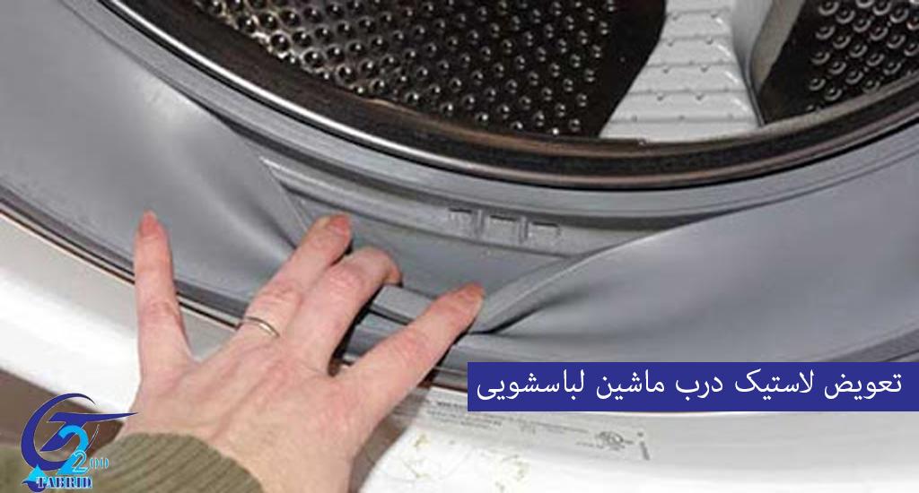 تعویض لاستیک درب ماشین لباسشویی