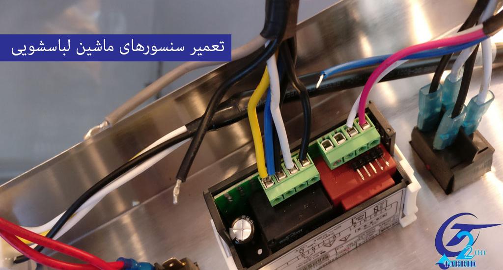 تعمیر سنسورهای ماشین لباسشویی