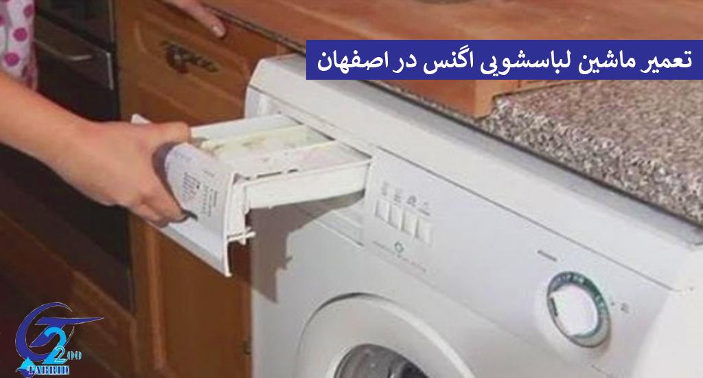 تعمیر ماشین لباسشویی اگنس در اصفهان