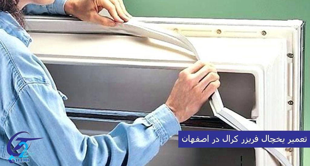 تعمیر یخچال کرال در اصفهان