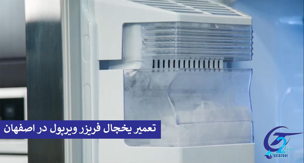 تعمیر یخچال ویرپول در اصفهان