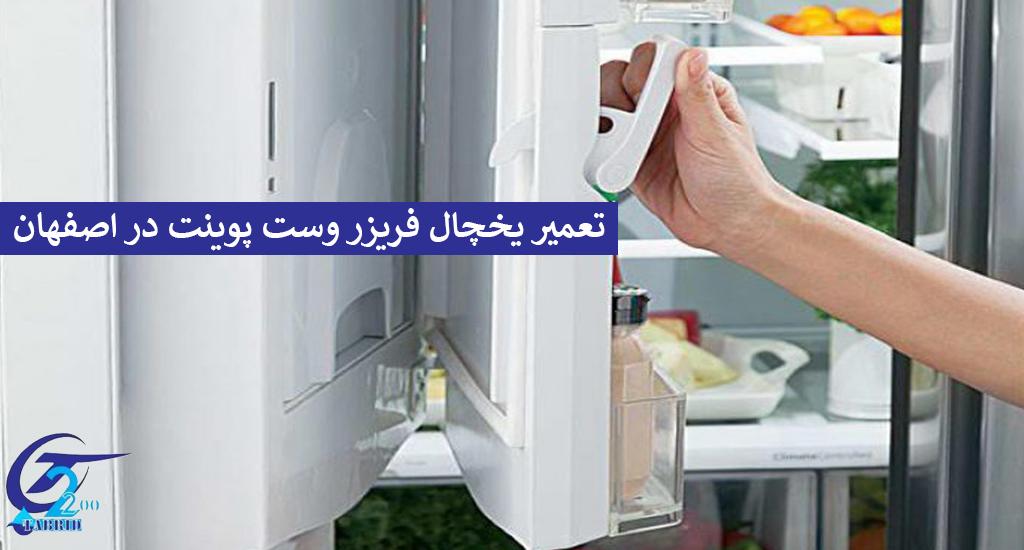 تعمیر یخچال وست پوینت در اصفهان