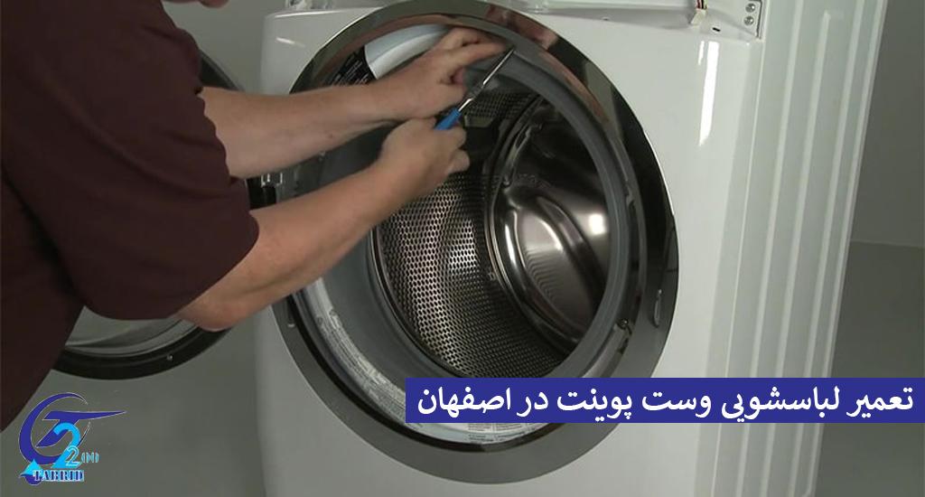 تعمیر لباسشویی وست پوینت در اصفهان