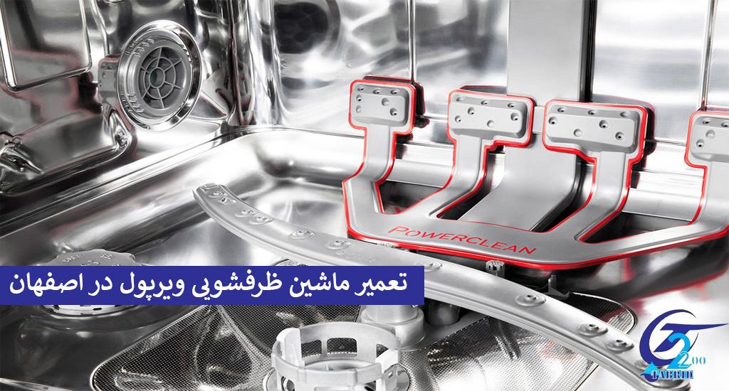 تعمیر ماشین ظرفشویی ویرپول در اصفهان
