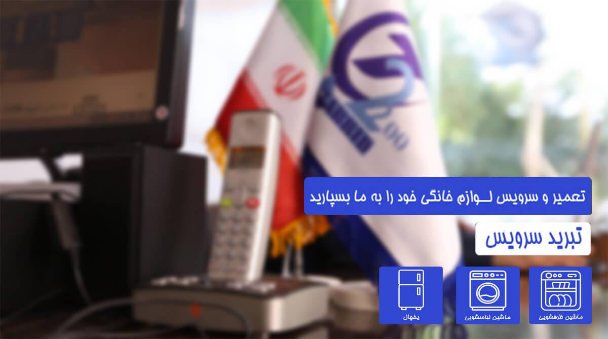 تعمیر لوازم خانگی در اصفهان