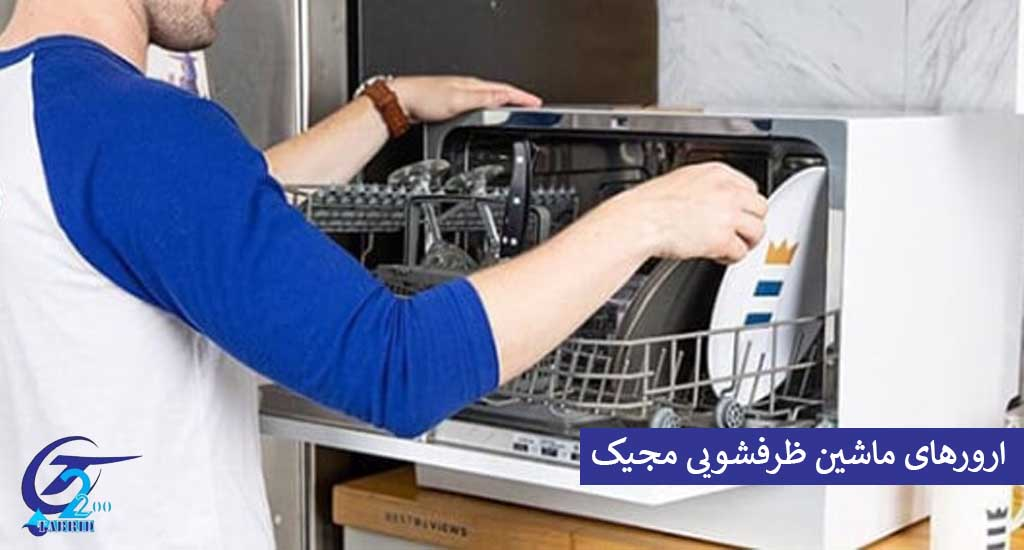 کد خطای ماشین ظرفشویی مجیک