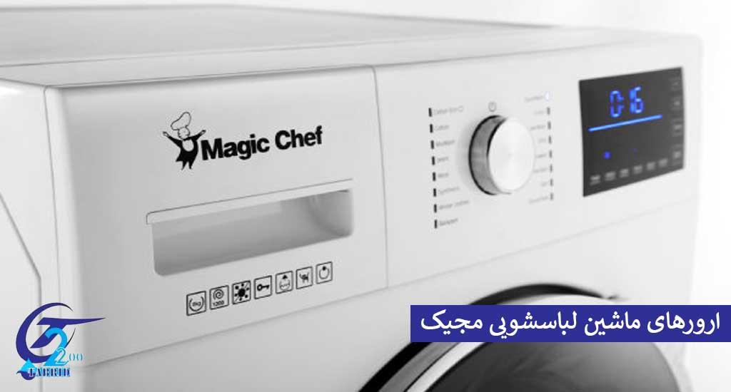 کد خطای ماشین لباسشویی مجیک