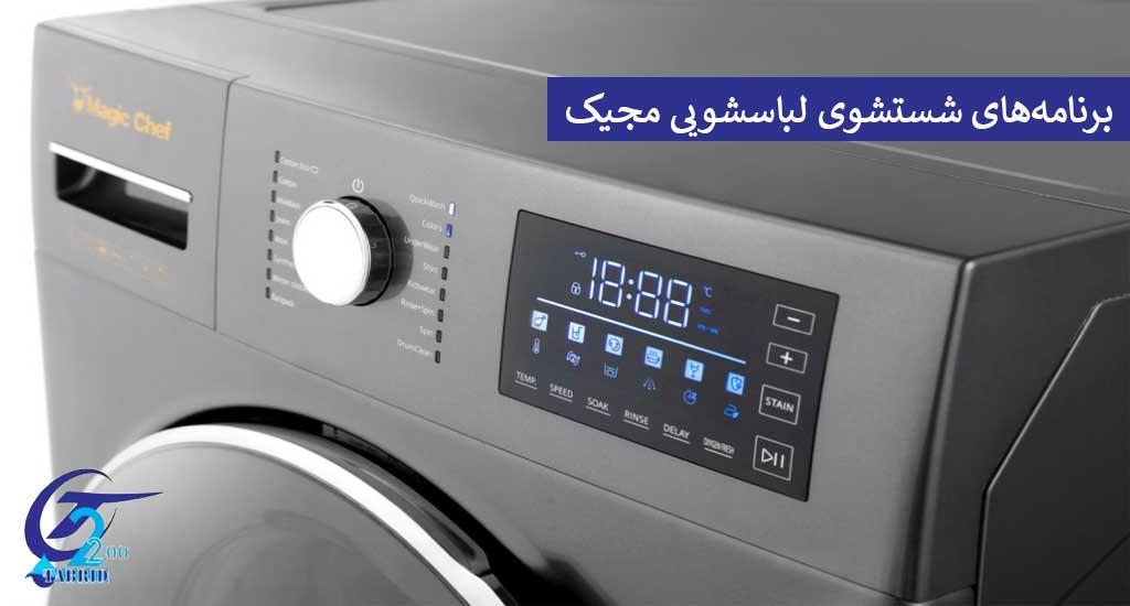 برنامه های شستشوی لباسشویی مجیک