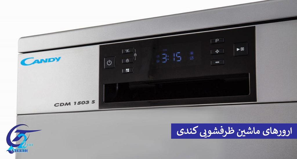 کد خطای ماشین ظرفشویی کندی