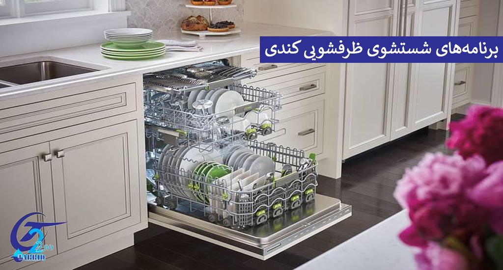 برنامههای شستشوی ظرفشویی کندی