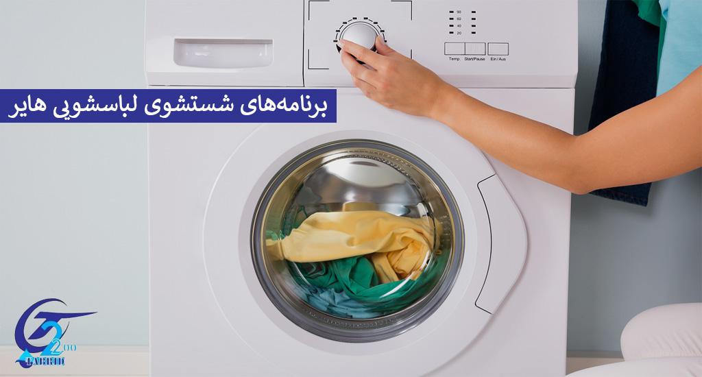 برنامه های شستشوی لباسشویی هایر