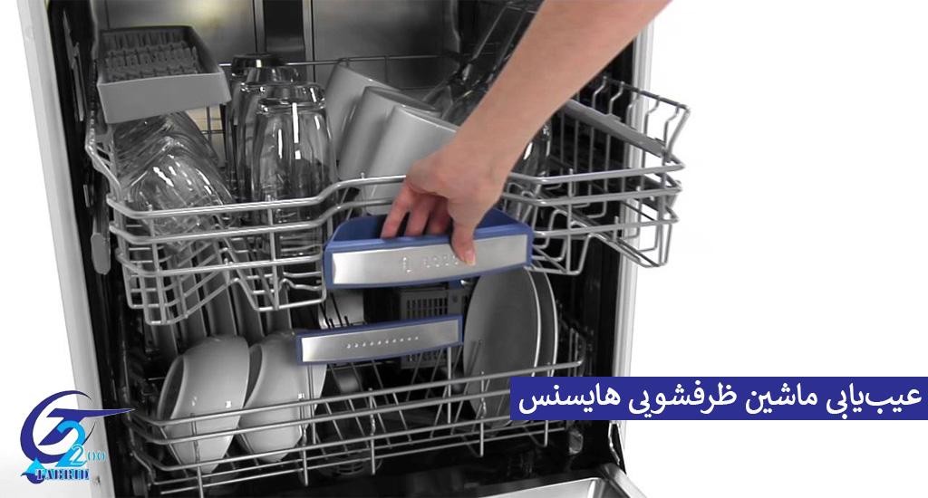 رفع مشکل ماشین ظرفشویی هایسنس